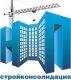 Саморегулируемая организация Ассоциация строителей «Стройконсолидация»