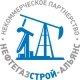 Ассоциация саморегулируемая организация «Объединение строителей объектов топливно-энергетического комплекса «Нефтегазстрой-Альянс»