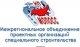 Саморегулируемая организация Союз «Межрегиональное объединение проектных организаций специального строительства»
