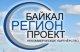 Ассоциация «Байкальское региональное объединение проектировщиков»