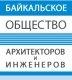 """Ассоциация Саморегулируемая организация """"Байкальское общество архитекторов и инженеров"""""""
