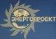 Ассоциация организаций, осуществляющих проектирование энергетических объектов «ЭНЕРГОПРОЕКТ»