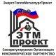Ассоциация Проектных строительных организаций «ЭнергоТеплоМеталлургПроект»