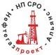 Ассоциация саморегулируемая организация «Объединение проектировщиков объектов топливно-энергетического комплекса «Нефтегазпроект-Альянс»