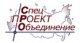 Ассоциация «Объединение проектировщиков опасных производственных объектов «СПЕЦПРОЕКТОБЪЕДИНЕНИЕ»