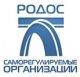 """Союз изыскательских организаций """"РОДОС"""""""