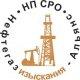 Ассоциация саморегулируемая организация «Объединение изыскателей для проектирования и строительства объектов топливно-энергетического комплекса «Нефтегазизыскания-Альянс»