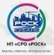 Региональное объединение работодателей «Союз «Саморегулируемая организация «Региональное объединение строителей Кубани»